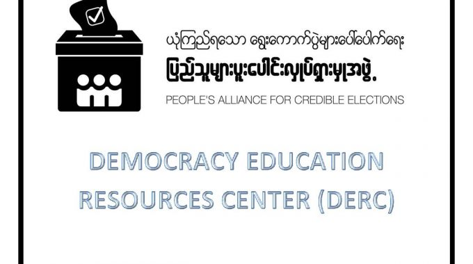 Democracy Education Resource Center (DERC)