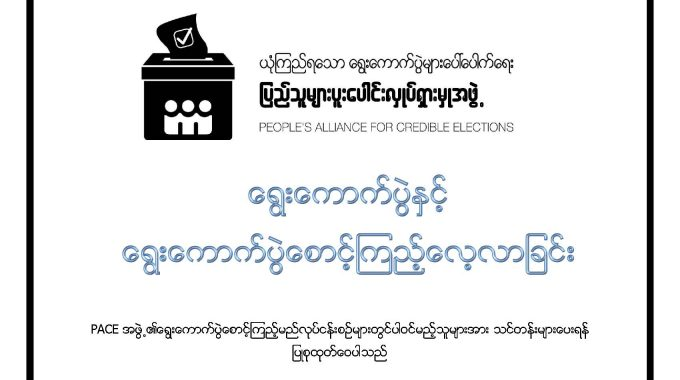 Election And Election Monitoring