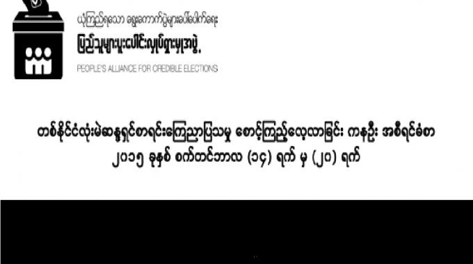 Report Burmese