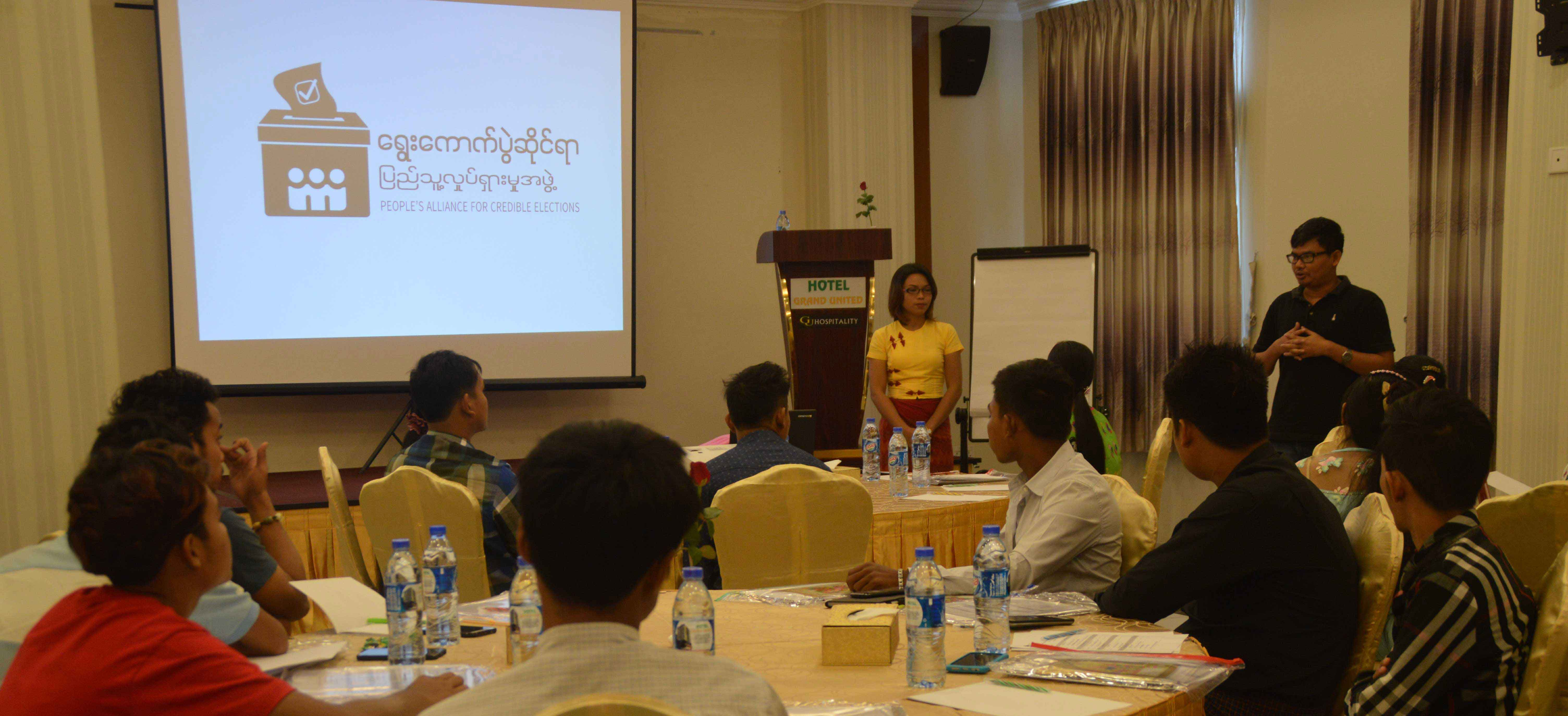 စစ်တမ်းကောက်ယူနည်းသင်တန်း (ရန်ကုန်)